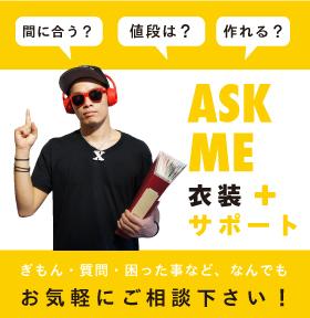 askme2
